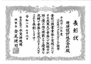 3024小石原川Dモニタ(理事長表彰).jpg